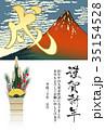 赤富士 戌 戌年のイラスト 35154528