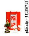 戌年 犬 新年の写真 35159713