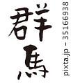 群馬 筆文字 35166938
