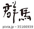 群馬 筆文字 35166939