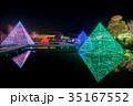 あしかがフラワーパークのイルミネーション 光のピラミッドを眺める人 35167552