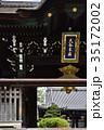 大谷本廟 総門 門の写真 35172002