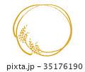 稲穂 フレーム 枠 水彩画 35176190