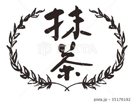 抹茶 筆文字 フレーム 35176192