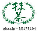 抹茶 筆文字 文字のイラスト 35176194