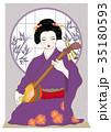 三味線を演奏する女性 35180593
