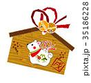 絵馬 年賀状 戌のイラスト 35186228