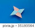 手裏剣の折り紙 35193564