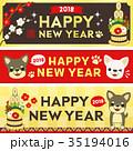 戌年 バナー 犬のイラスト 35194016
