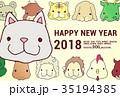 年賀状 干支 2018 35194385