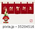 年賀状 のれん 門松のイラスト 35204516