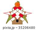 正月 新年 鏡餅のイラスト 35206480