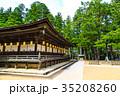 壇上伽藍 御影堂 高野山 世界遺産 35208260