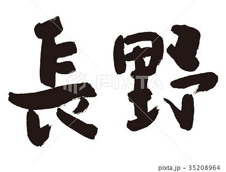 長野 筆文字 35208964