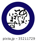筆文字 文字 感謝のイラスト 35211729