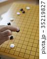 囲碁 碁石 碁盤の写真 35219827