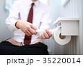 腹痛 (男性 スーツ ワイシャツ ネクタイ 顔なし ボディパーツ 便所 病気 ビジネス 仕事 下痢) 35220014