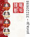 戌年 だるま 年賀状のイラスト 35220698