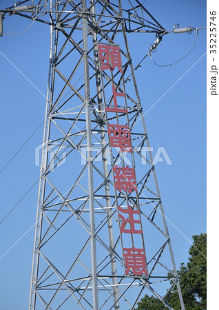 鉄塔・送電線(佐渡島/新潟県) 35225746