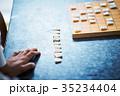 将棋の対局 手元 35234404