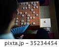 将棋の対局 手元 35234454