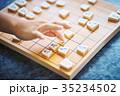 将棋の対局 手元 35234502