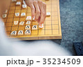 将棋の対局 手元 35234509