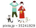 ペット 姉弟 人物のイラスト 35241929