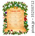 2018 カレンダー 暦のイラスト 35250712