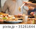 ホームパーティー 料理 食事の写真 35261644