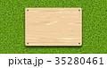 テクスチャ 材質 背景のイラスト 35280461