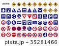 道路標識いろいろ枠 35281466