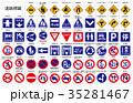 道路標識いろいろ枠名称 35281467