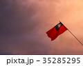 台灣國旗 青天白日滿地紅 35285295