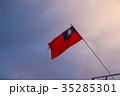 台灣國旗 青天白日滿地紅 35285301