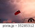 台灣國旗 青天白日滿地紅 35285312