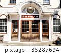 旧八幡郵便局・近江八幡 35287694