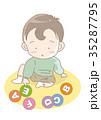 人物 子供 英語のイラスト 35287795