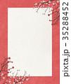梅 和紙 フレームのイラスト 35288452