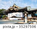 靖国神社 拝殿 早朝風景 (東京都千代田区) 2017年4月現在 35297506