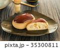 栗饅頭 秋の味覚 和菓子 くりまんじゅう お菓子 おやつ 間食 35300811