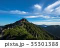 燕岳 35301388