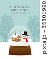 寒中見舞い スノードーム ベクターのイラスト 35301990