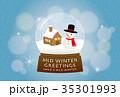 寒中見舞い スノードーム ベクターのイラスト 35301993