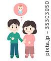 人物 夫婦 赤ちゃんのイラスト 35303950