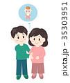 人物 夫婦 赤ちゃんのイラスト 35303951