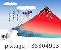 年賀状凧あげ-1 35304913