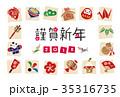年賀状 犬 戌年のイラスト 35316735