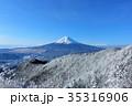冬の青空と樹氷 そして富士山 35316906