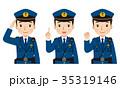 警察官 表情 ポーズ 35319146